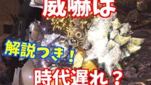 【高効率】歴戦王マムタロト1週目を威嚇なしで高効率を出す解説動画を作成しました!