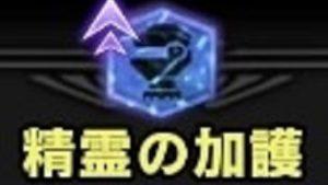 【アイスボーン】精霊の加護Lv5の発動率判明!やはり最強の生存スキルだった!