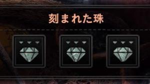 【アイスボーン】マカ錬金「霊脈の錬金術II」を213回ガチャってきた!