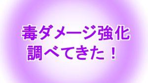 【アイスボーン】リオレイアのシリーズスキル【雌火竜の真髄】の毒ダメージ強化について調べてきた!