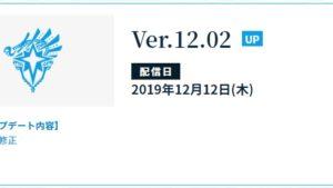 【アイスボーン】12月12日(木)朝9時 アップデートVer.12.02速報!