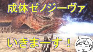 【実況】成体ゼノジーヴァ配信プレイ!覚醒武器を手に入れるぞ!