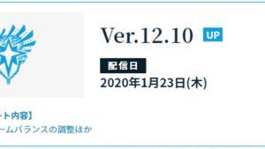 【アイスボーン】アップデート情報Ver.12.10が公開されたぞ~