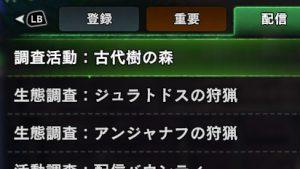 【MHW】日替わり配信バウンティは週替わりに!配信バウンティ速報~