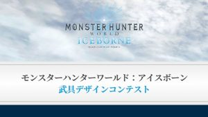【MHW】アイスボーンを記念して『武具デザインコンテスト』が開催される!
