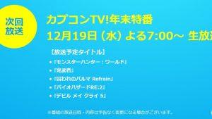 【MHW】カプコンTV!年末特番は今日の夜7時から!歴戦王マムタロトの情報を見逃すな~